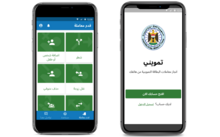 WFP and the Iraqi Ministry of Trade launch a food ration smartphone app for 1.6 million people in Iraq