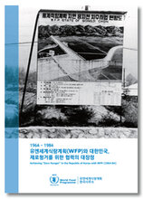 2018 - Achieving Zero Hunger in Republic of Korea