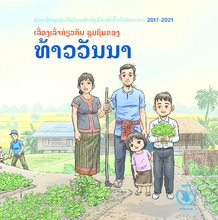 Laos Country Strategic Plan comic book